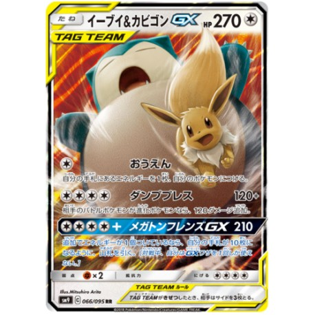 Japanese Pokemon 2018 GX Start Battle Get Promo EEVEE Holo 245/SM-P