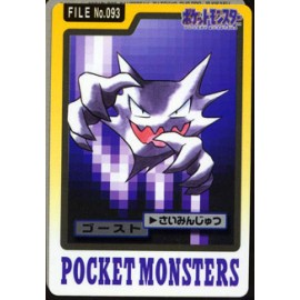 POKEMON Pocket Monsters Carddass Trading Cards no.143 ronflex Snorlax NM bandai
