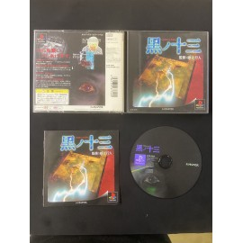 jeux playstation japanese boite notice GALERIANS Limited Edition No Outer Case